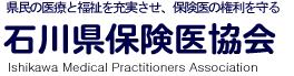 石川県保険医協会